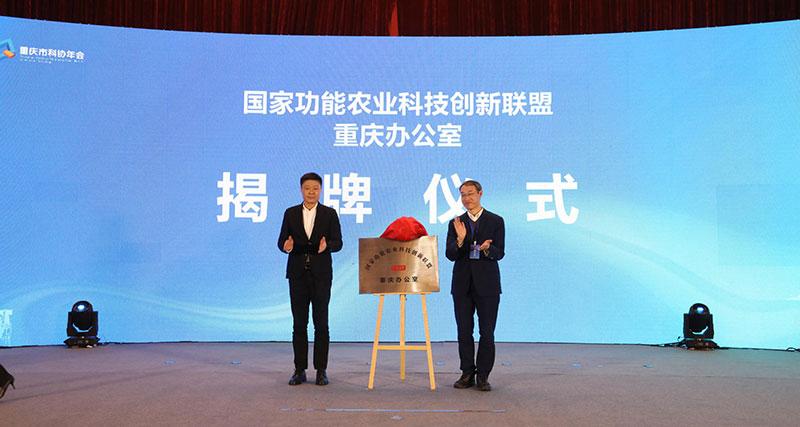 重庆江津:政产学研共话硒资源变硒产业新路径